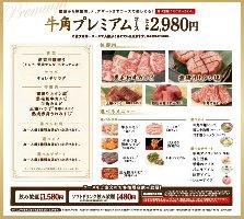 【ボリュームたっぷり!大人気】王様ハラミ790円(税抜)