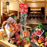 仙台駅3分♪お肉と鮮魚の創作和食 ◆全席お忍び空間◆最大50名