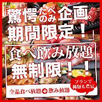 食べ題プラン充実!豚しゃぶ・牛タンしゃぶなど食放題3500円〜!