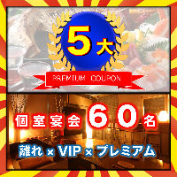★歓・送迎会・5大特典フェア★ 選べる4つのエリア:3〜60名