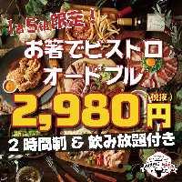 ★2018年・忘・新年会コース★ 2時間〜:6品・2980円〜