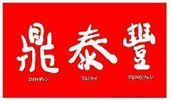 鼎泰豊 エスパル仙台店