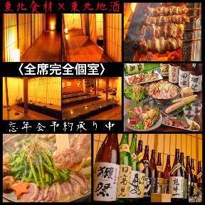 仙台炭火焼鳥 個室居酒屋 鶏一番星 国分町店