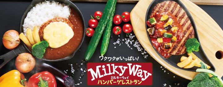 ミルキーウェイ 泉七北田店