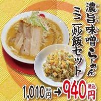 ミニ炒飯セットは70円お得!