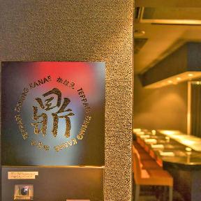 仙台牛 鉄板DINING 鼎 -かなえ- image