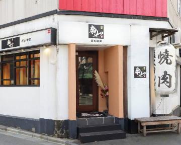 焼肉 泰山 国分町本店