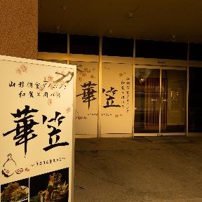 肉バル 個室ダイニング 華笠〜hanagasa〜