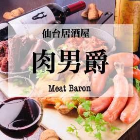 仙台居酒屋 肉男爵 〜Meat Baron〜