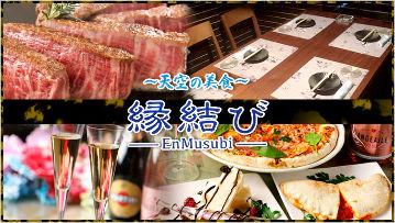 個室×居酒屋 縁結び 〜天空の美食〜