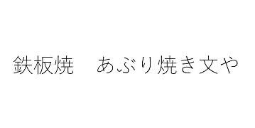 福島牛ステーキと肉汁ハンバーグ 文や〜FUMIYA〜