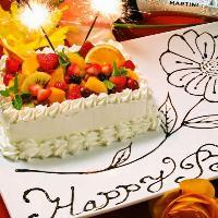 誕生日・記念日には当店よりデザートプレートをプレゼント!