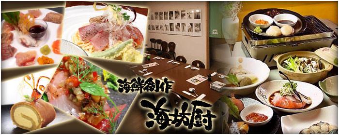 海坊厨 image