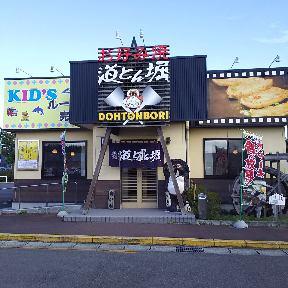 道とん堀 北上店 image