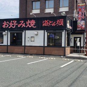 道とん堀 本宮店 image
