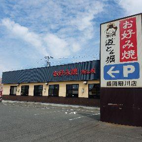 道とん堀 厨川店 image