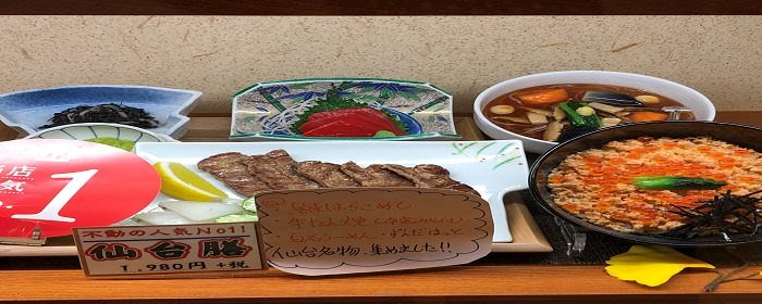 郷土料理 みやぎ乃 エスパル店 image