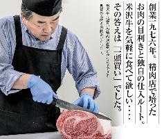 私たちは米沢牛のプロです。