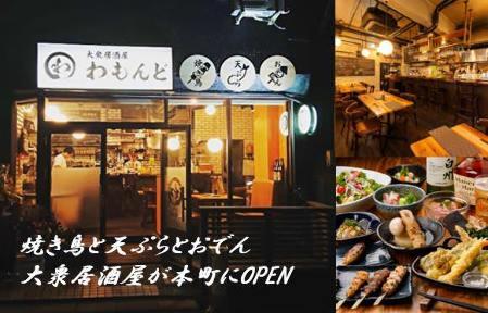 焼き鳥と天ぷらとおでん わもんど