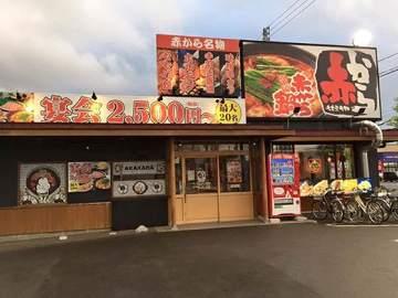 赤から青森 浜館店 image