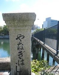 柳橋こだには【柳橋】西詰。 稲荷大橋の1本南の橋です。