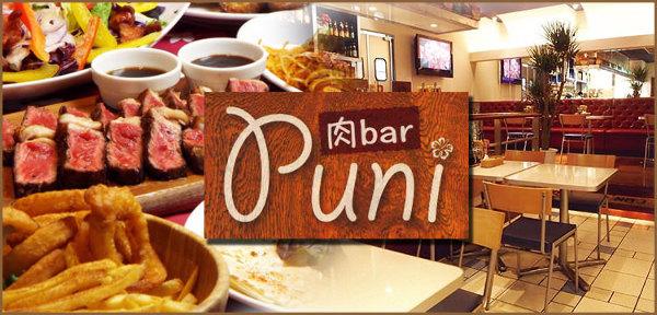 Puni プニ 岡山店 image