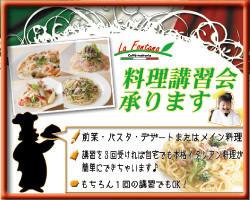 料理講習会承ります♪ お一人様¥3000から前菜・パスタ・お料理