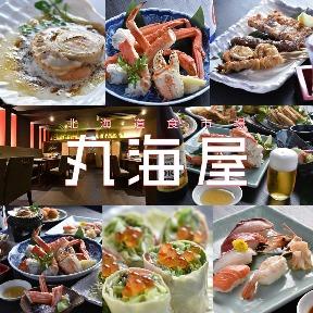 北海道食市場 丸海屋 広島立町店