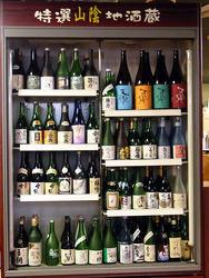 山陰の地酒、全て冷蔵庫にて 品質管理してます。