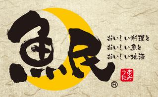 魚民 宇部新川駅前店