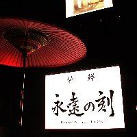 黒壁に看板前の真っ赤な野点傘が目印です!