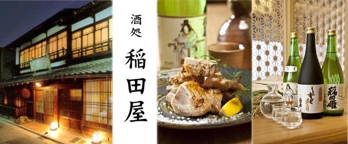 稲田屋 米子店 image