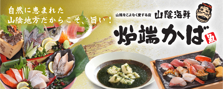山陰海鮮 炉端かば 松江駅前店 image
