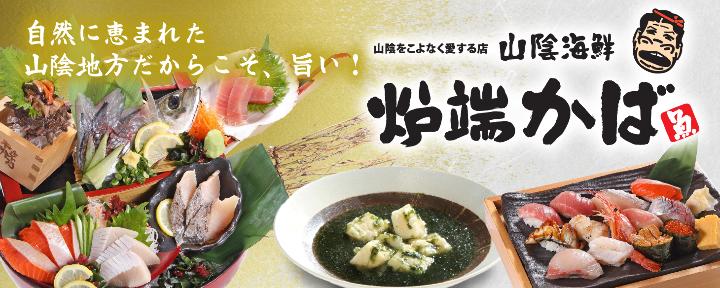 山陰海鮮炉端かば 米子駅前店 image