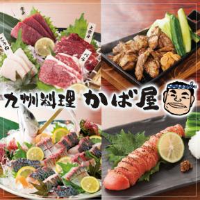 九州料理 かば屋 津山大手町店
