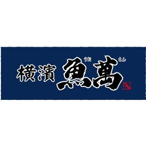 横濱魚萬 岡山駅前店