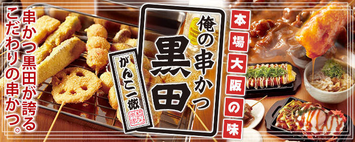 俺の串かつ黒田 広島南口駅前店