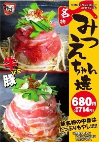 みつえちゃん 道頓堀店 image