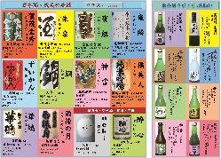 【地 酒】 日本酒は広島で造られたものだけを揃えています!