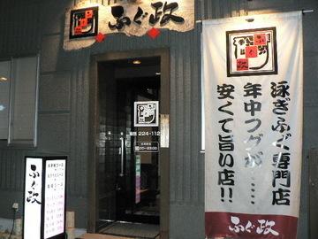 ふぐ政 岡山本店