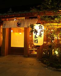 広島平和記念公園近く。 観光の際にもお立ち寄り下さい。