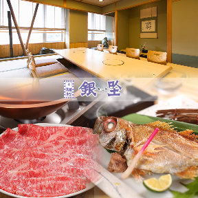 日本料理・しゃぶしゃぶ 銀座 米子ワシントンホテルプラザ