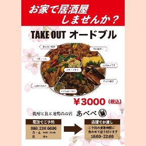 焼酎と地鶏と魚の店 あべべ