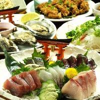 鮮魚自慢の宴会コース 各種ご用意しております!