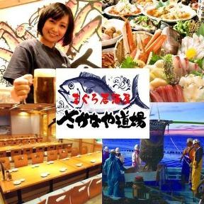 長州イカ道場 豊丸水産 下関駅前店