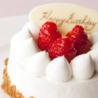 記念などのお祝いに!ケーキ付きプラン