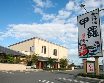 岡山甲羅本店