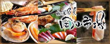漁師寿司 吾冠 -GOKAN-