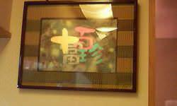 一級表装技能士、中河吉由樹氏作の京表具を店内に展示しています