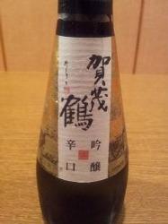 賀茂鶴・千福・雨後の月など地酒も多数ございます♪